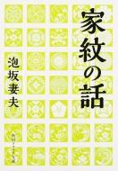 家紋の話 角川ソフィア文庫