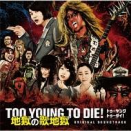 TOO YOUNG TO DIE! �n���̉̒n��