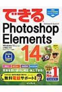 できるPhotoshop Elements 14 Windows 10/8.1/8/7&Mac対応 できるシリーズ