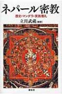 ネパール密教 歴史・マンダラ・実践儀礼