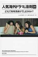 人気海外ドラマの法則21 どうして毎晩見続けてしまうのか?