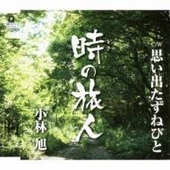 HMV&BOOKS online小林旭/時の旅人 / 思い出たずねびと