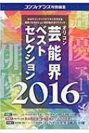 オリコン芸能界ベストセレクション 2016 Createシリーズ