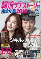韓流ラブストーリー完全年鑑 2016 コスミックムック