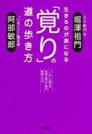 生きるのが楽になる「覚り」の道の歩き方 「一元」に触れる京都大原三千院の読経CD付
