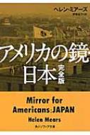 アメリカの鏡・日本 完全版 角川ソフィア文庫