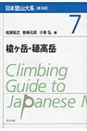 槍ヶ岳・穂高岳 日本登山大系