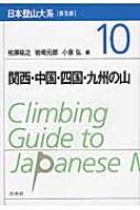 関西・中国・四国・九州の山 日本登山大系