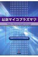 最新マイコプラズマ学