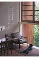 ローチケHMVBook/小さな家で楽しむスタイルのある暮らし