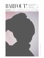 BARFOUT! Vol.244 中島裕翔