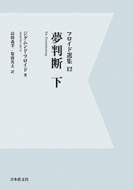 Od フロイド選集 12 デジタル・od版