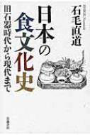 日本の食文化史 旧石器時代から現代まで