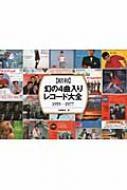 """""""昭和""""幻の4曲入りレコード大全1955‐1977"""
