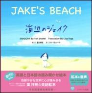 ミニ版CD付 海辺のジェイク JAKE'S BEACH