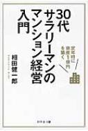 定年時に資産1億円を築く30代サラリーマンのマンション経営入門