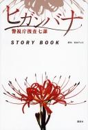 ヒガンバナ警視庁捜査七課STORY BOOK