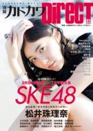 別冊カドカワDIRECT 03 総力特集 SKE48