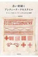 赤い刺繍とアンティーク・テキスタイル ヨーロッパの古いサンプラーと子どものための図案