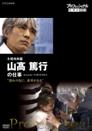 Documentary/プロフェッショナル 仕事の流儀: 小児外科医 山 篤行の仕事 恐れの先に、希望がある