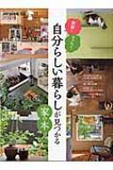 My Home 100選 Vol.17