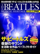 大人のロック!特別編集ザ・ビートルズ奇跡のサウンド全活動・全作品パーフェクトガイド 日経bpムック