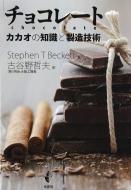 チョコレート カカオの知識と製造技術
