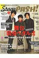 Stage Pash! Vol.06 生活シリーズ