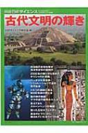 古代文明の輝き 別冊サイエンス