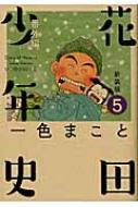 新装版 花田少年史 5 番外編 モーニングKC