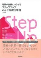 理解が実践につながるステップアップがん化学療法看護 第2版