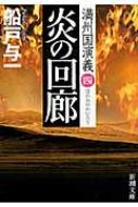 炎の回廊 満州国演義4 新潮文庫