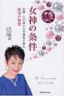 女神の条件 女優・小川知子の守護霊が語る成功の秘密