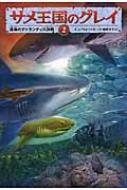 サメ王国のグレイ 2 運命のアトランティス決戦