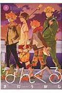 なんくる 3 MFコミックス ジーンシリーズ