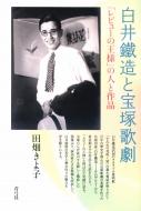 白井鐵造と宝塚歌劇 「レビューの王様」の人と作品