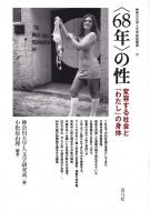"""""""68年""""の性 変容する社会と「わたし」の身体 神奈川大学人文学研究叢書"""