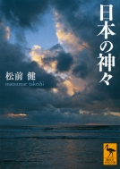日本の神々 講談社学術文庫