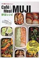 作り置きでもおいしい!Caf´e & Meal MUJI 野菜レシピ