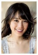 生田絵梨花1st写真集 「転調」