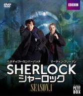 SHERLOCK/シャーロック シーズン1 DVD プチ・ボックス