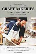 THE STORY OF ARTISAN BREAD CRAFT BAKERIES パンの探求 小麦の冒険 発酵の不思議 2015EDITION