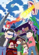 おそ松さん 6つ子のお仕事体験ドラ松CDシリーズ チョロ松&十四松「バー」