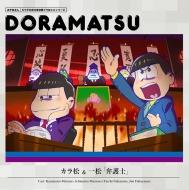 おそ松さん 6つ子のお仕事体験ドラ松CDシリーズ カラ松&一松「弁護士」