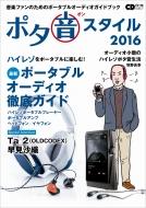 ポタ音スタイル 2016 CDジャーナルムック