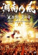風伝説 第二章 〜雑巾野郎 ボロボロ一番星TOUR2015〜(2DVD+CD)【初回生産限定盤】