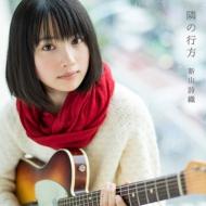 隣の行方 (+DVD)【LIVE盤】