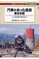 汽車のあった風景 東日本篇 SL終焉期の昭和日本 DJ鉄ぶらブックス