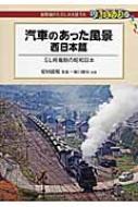 汽車のあった風景 西日本篇 SL終焉期の昭和日本 DJ鉄ぶらブックス
