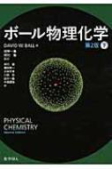 ボール物理化学 下